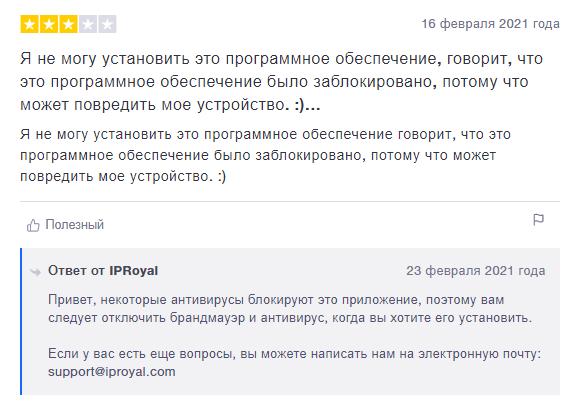 Iproyal com отзывы №8
