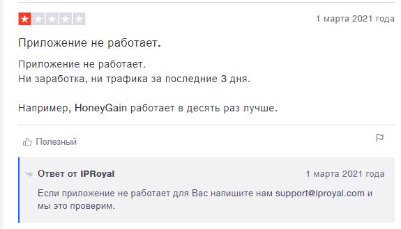 Iproyal com отзывы №9