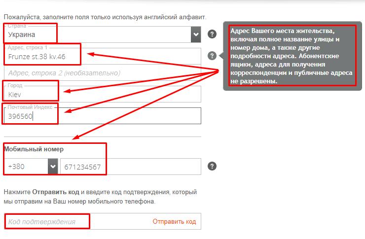 Этап №2 в регистрации Payoneer кошелек заполнение адреса