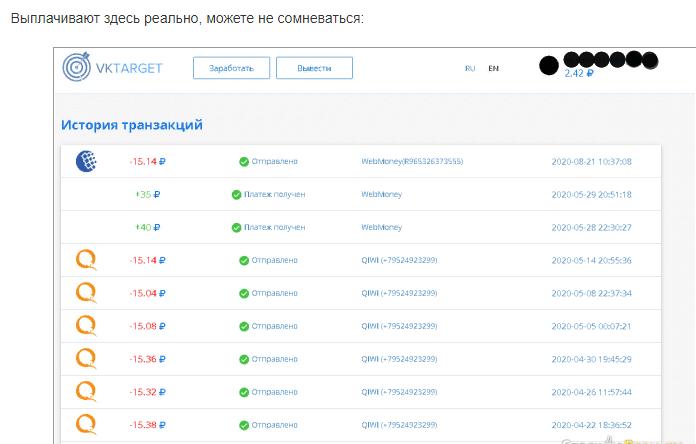 Вктаргет отзывы и скриншот выплат