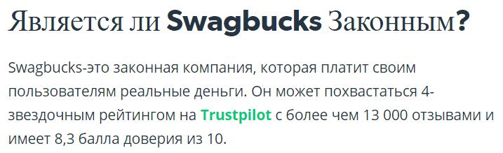 Swagbucks положительные   отзывы №2