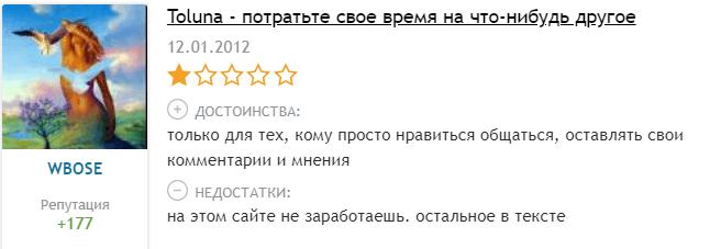 Toluna россия.Отзывы отрицательные