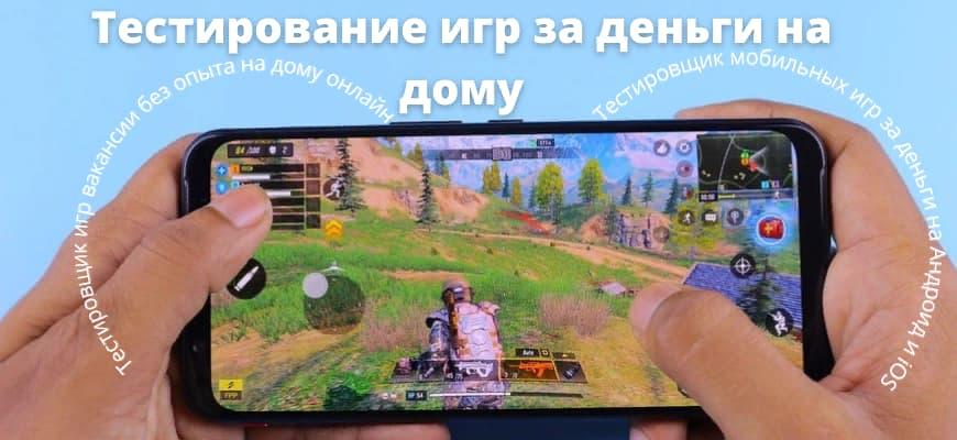 Тестирование игр за деньги на дому на мобильном
