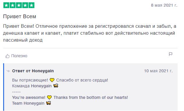 Honeygain отзывы о заработке