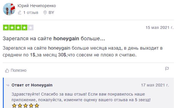 Положительные Honeygain отзывы