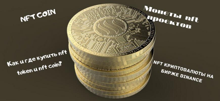 Nft монеты