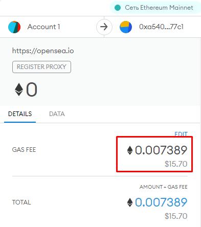 стоимость инициализации аккаунта  OpenSea
