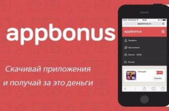 аппбонус скачать для андроид