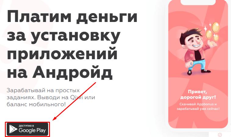 где АппБонус скачать на андроид