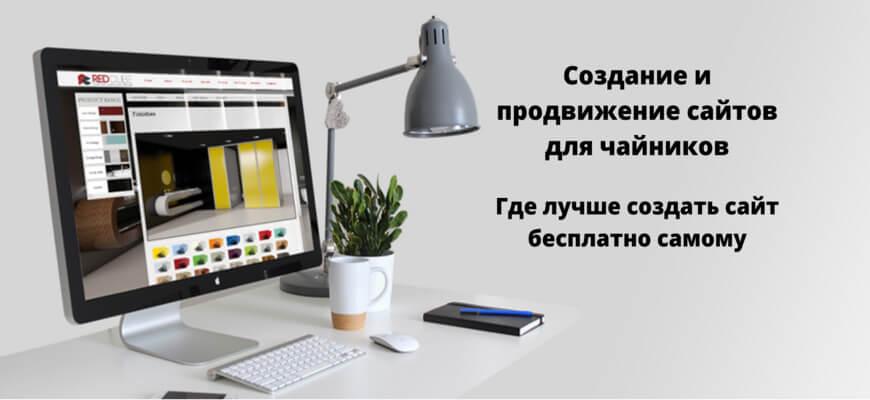 Создание и продвижение сайтов для чайников