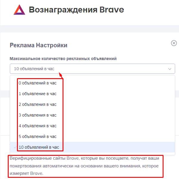 Вознаграждение Brave браузер