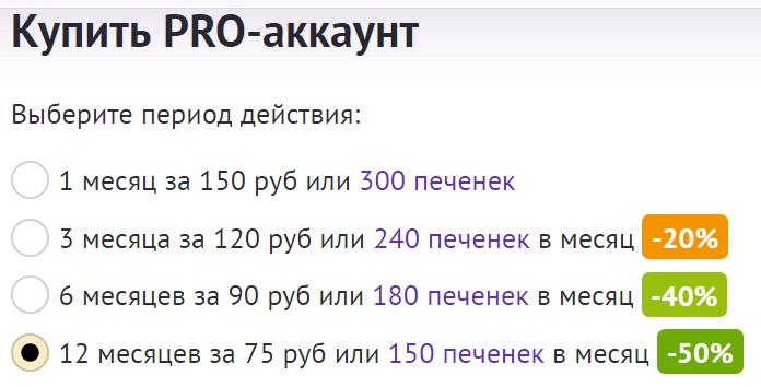 pro-аккаунт уну ру
