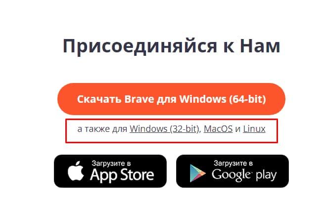 Brave браузер для ОС