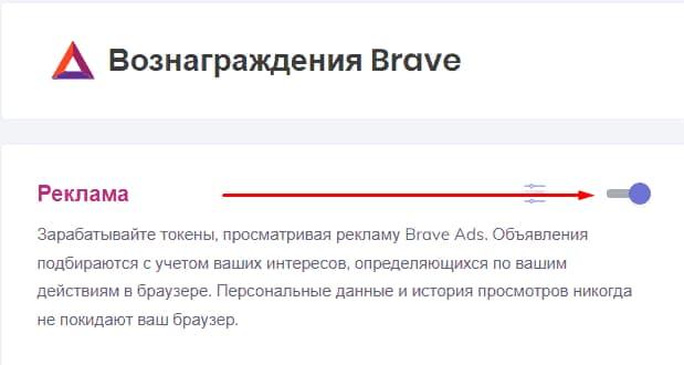 Brave браузер включить рекламу