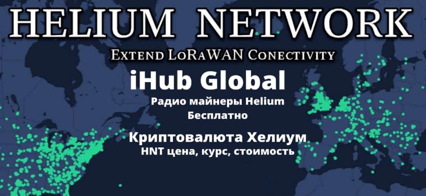 Криптовалюта Хелиум и Айхаб Глобал
