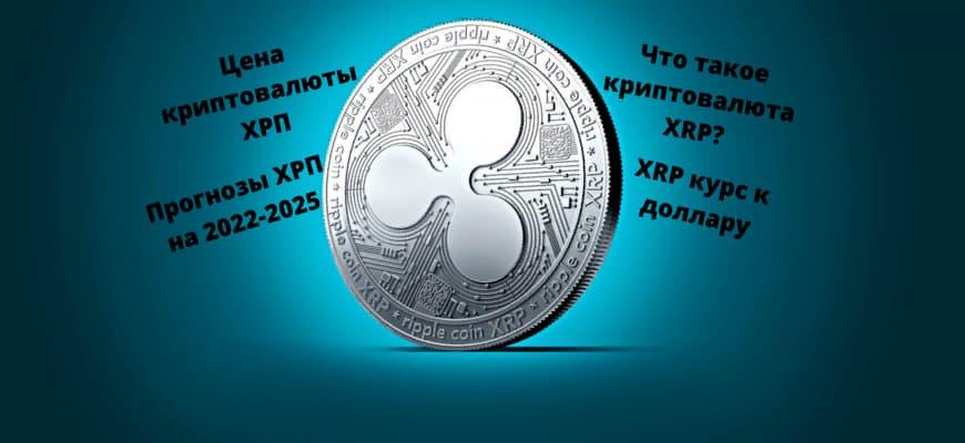Криптовалюта ХРП Рипл(Ripple XRP)